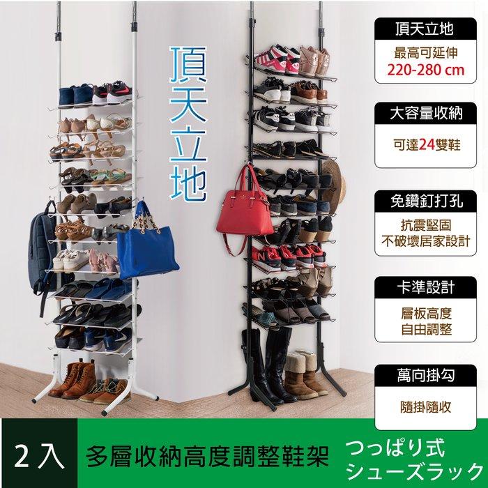 【頂天立地】多層收納鞋架-2入