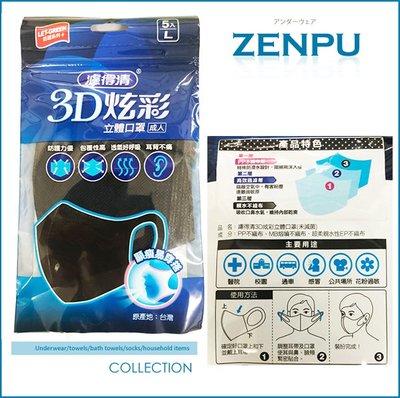 【ZENPU】超值組*~6包共30個超彈性顯瘦口罩高效過濾防塵過敏環保耐用舒適透氣潮款百搭明星立體剪裁鹿晗日本超人氣