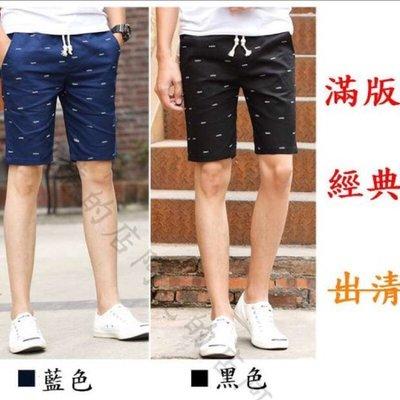 大量現貨【超低價】經典滿版休閒短褲【五色】【M-5XL】