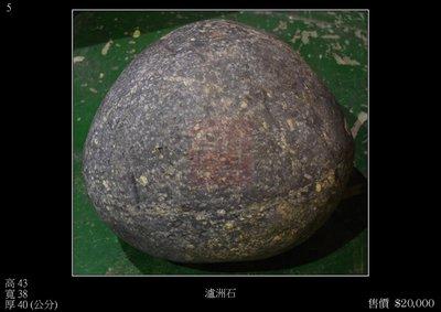 【四行一藝術空間 】 原石擺件‧瀘洲石 高43X寬38X厚40 CM 售價 $20,000