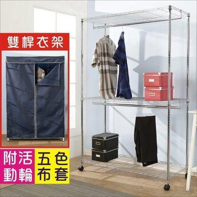收納 開學 外宿 租屋 【居家大師】鐵力士三層雙吊桿布套衣櫥附輪 (120x45x185CM)B-WA016BL/衣櫥