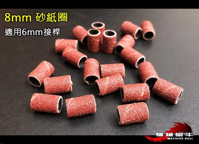 ≡MACHINE BULL≡ 8mm砂紙圈 20入 80目~600目砂布圈 雕刻機 電磨 配件 拋光 研磨 除鏽