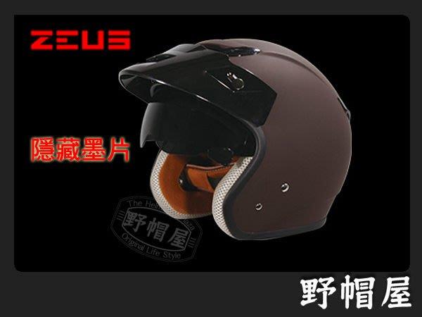三重《野帽屋》ZEUS ZS-381C  復古帽 內附遮陽墨片 通風設計 舒適好戴 送外鏡片‧彈性咖啡