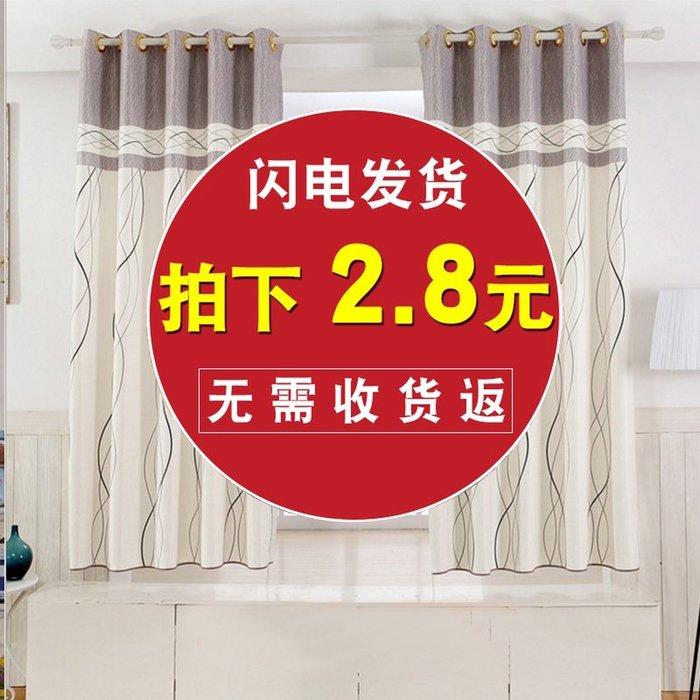 創意 居家裝飾 窗簾成品便宜北歐小窗簾布短簾半簾簡約現代臥室遮光飄窗客廳