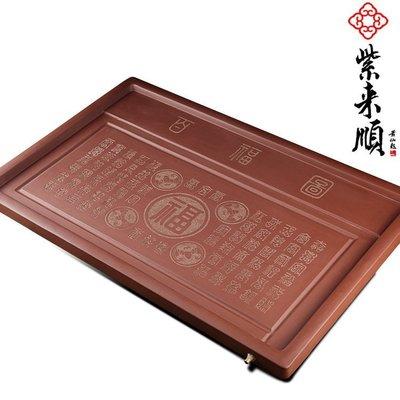 宜興紫砂茶海茶具套裝百福圖 茶船 59002