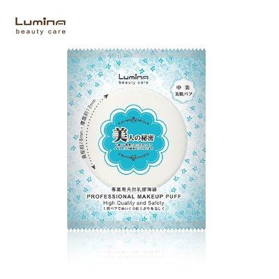 美媄‧ Lumina 美人的秘密 圓化妝海綿中(個) 全新商品 歡迎門市取貨