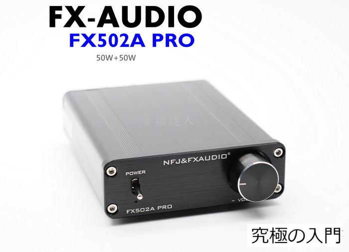 """""""音樂達人""""究極入門小鋼砲 FX-AUDIO FX502A PRO D類擴大機 非 FX502E 速配3吋 4吋喇叭音箱"""