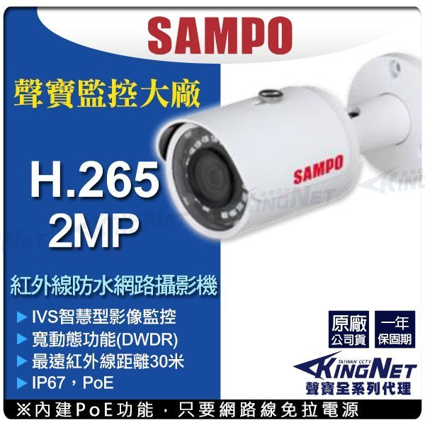 SAMPO 聲寶 防水槍型紅外線 網路攝影機 200萬畫素 插卡 H.265 POE 1080P