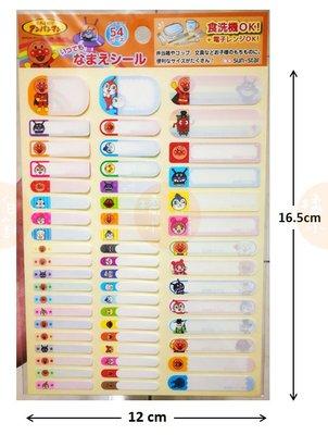 【橘白小舖】(日本製)日本進口 ANPANMAN 麵包超人 姓名貼紙 防潑水 自黏標籤 姓名貼 貼紙 54張入