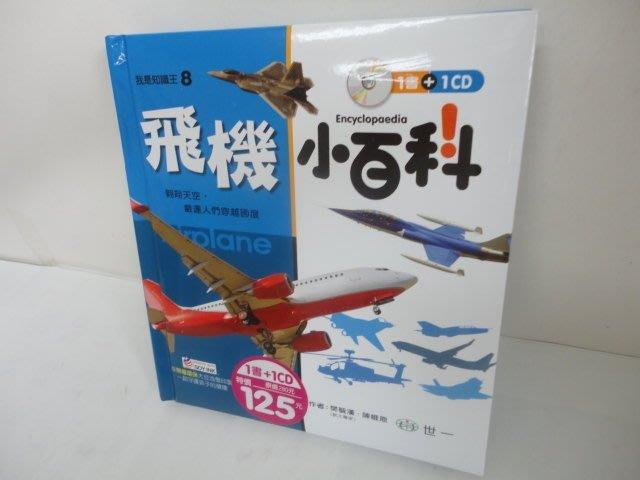 比價網~~世一【B688008 我是知識王8-飛機小百科(附CD)】