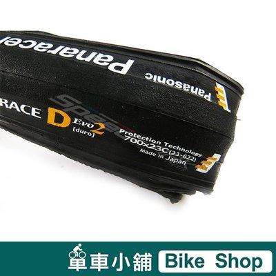"""單車小舖 全新日本Panasonic Panaracer RACE """"D"""" EVO2 700x23外胎 日本貨"""