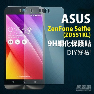 ASUS 華碩 ZenFone Selfie ZD551KL 9H 鋼化貼 高硬度 鋼化螢幕保護膜耐刮磨 多種型號 AS