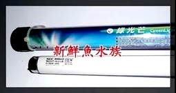 ~新鮮魚水族館~實體店面 日本NEC 新品 綠光芒 燈管 T8 20W 8000K 比ADA鈉燈管好用