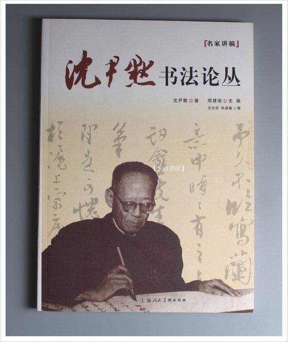【禾洛書屋】沈尹默書法論談 (上海人民美術出版)書法參考書〈彩色印刷〉