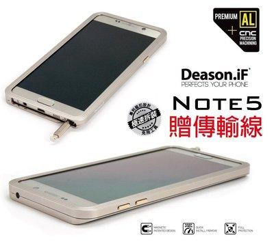 奇膜包膜 贈傳輸線 Deason.iFantasy Note5 iphone 6S plus 鋁框 保護殼 手機套 防摔