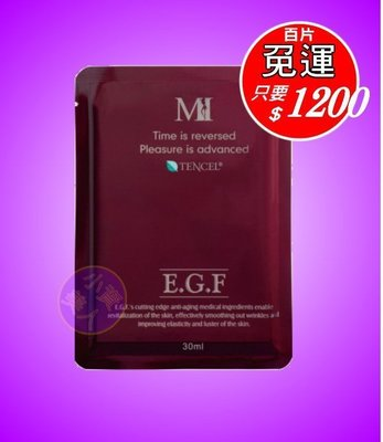 《Mi》EGF超彈力緊緻美肌天絲面膜  (百片裝) 美保☆小思思美人☆