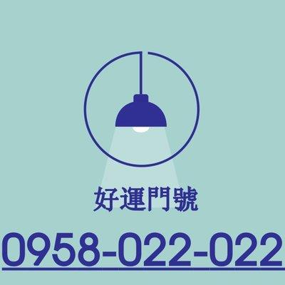 黃金門號 0958-022-022 好記、好門號在手、財源滾滾來 !