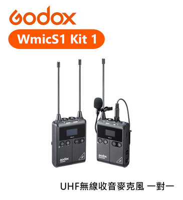 【EC數位】Godox 神牛 WmicS1 Kit 1 UHF 無線收音麥克風 一對一 一拖一 領夾式 麥克風 錄影