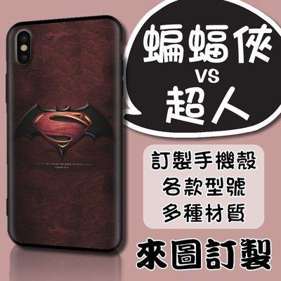 Q特 蝙蝠俠對超人【MO01】客製化手機殼 SONY XZ3、XZ2、XZ1、XZP、XZ、XA2、XA1、Z5P