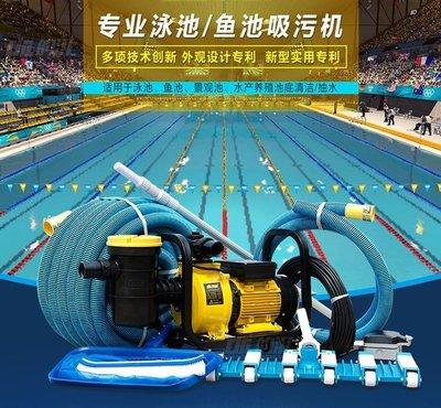 吸污機 泳池吸污機水泵魚池吸污機景觀池水底下吸塵器清潔吸泥機  JD   全館免運
