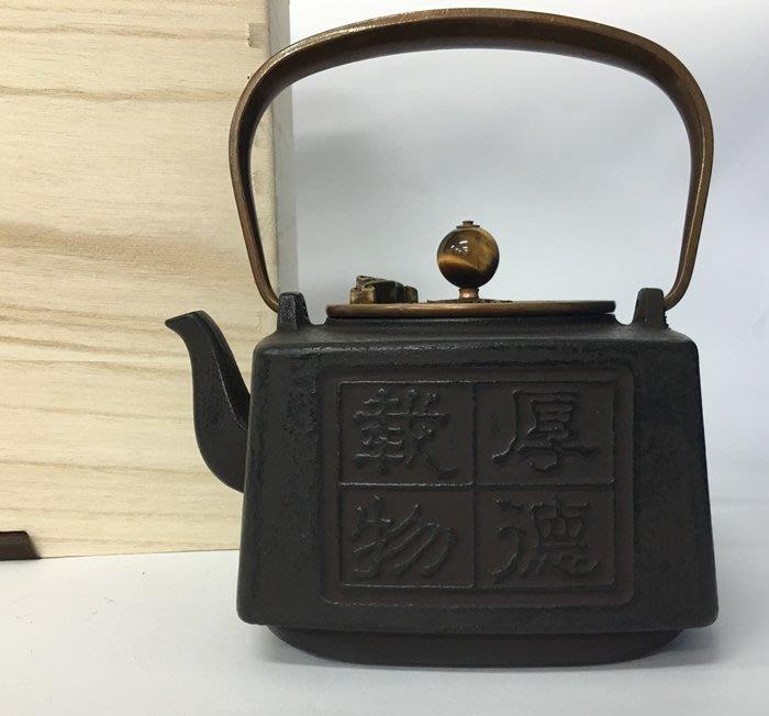 [宅大網] 177810 C款物戴德厚鐵壺 鑄鐵茶壺 茶具 燒水壺 煮茶 泡茶 鐵茶壺 無塗層老鐵壺生鐵 1L