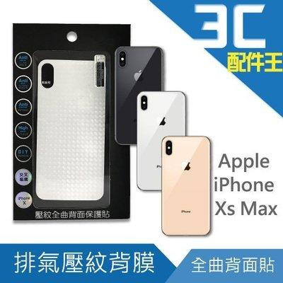 排氣壓紋背膜 Apple iPhone Xs Max 壓紋PVC 背貼 保護貼 全曲背貼 蘋果