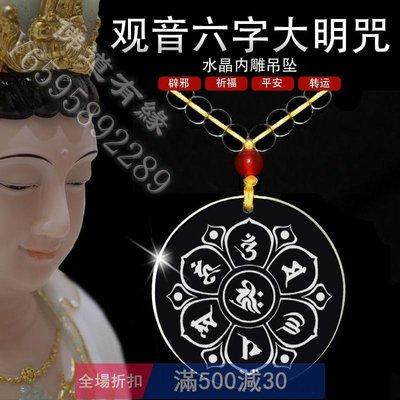 佛教用品 法器 配飾六字大明咒水晶項鏈內雕大隨求雨寶陀羅尼南無阿彌陀佛楞嚴咒掛件-佛道有緣