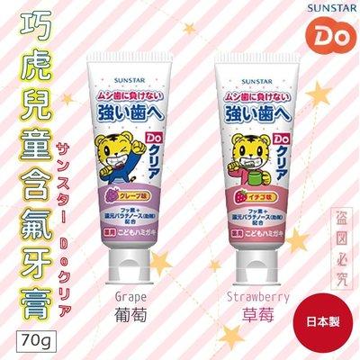 日本製 SUNSTAR 巧虎兒童牙膏 葡萄 草莓 Akachan 阿卡將