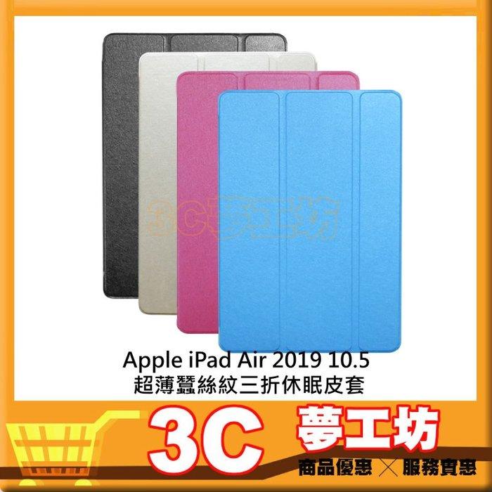 【3C夢工坊】現貨 附發票 Apple iPad Air 2019 10.5 超薄蠶絲紋三折休眠皮套