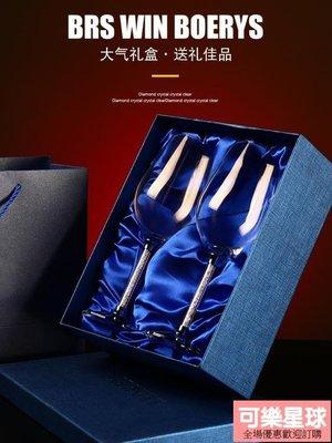 水晶無鉛鑽石紅酒杯高腳杯套裝家用2個玻璃葡萄酒杯一對歐式創意【可樂星球】