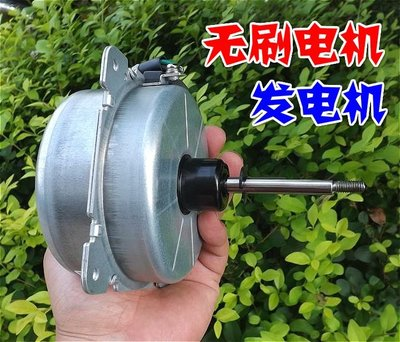 高壓直流無刷電動機 三相交流 風力發電機 空調風扇馬達 w64 056 [9000030]
