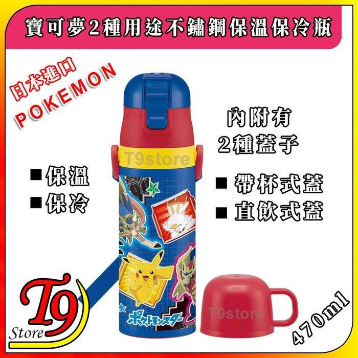 【T9store】日本進口 Pokemon (寶可夢) 2種用途 帶杯式 直飲式 不鏽鋼保溫保冷瓶 (470ml)