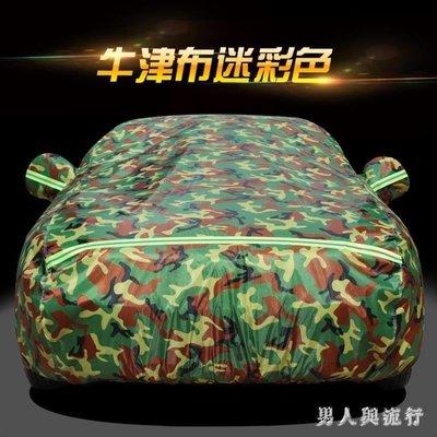 車罩 通用型個性汽車衣 車罩自動外罩小車套子多功能新款防嗮全罩遮陽 XY7285