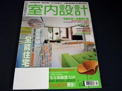 【懶得出門二手書】《室內設計40》全能住宅調配幸福&感官空間│八成新(21Z12)