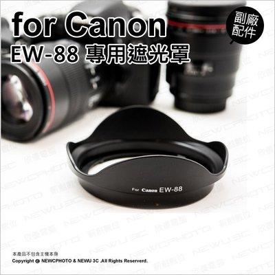 【薪創光華】副廠 Canon 佳能 EW-88 EW88 遮光罩 遮陽 適 EF 16-35mm F2.8L 鏡頭 台北市
