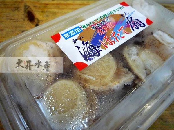 【大昇水產】行家首選日本生食級熟帆立貝