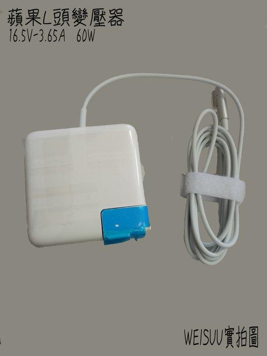 ☆偉斯科技☆蘋果L頭 16.5V-3.65A 60W 充電器線 副廠變壓器