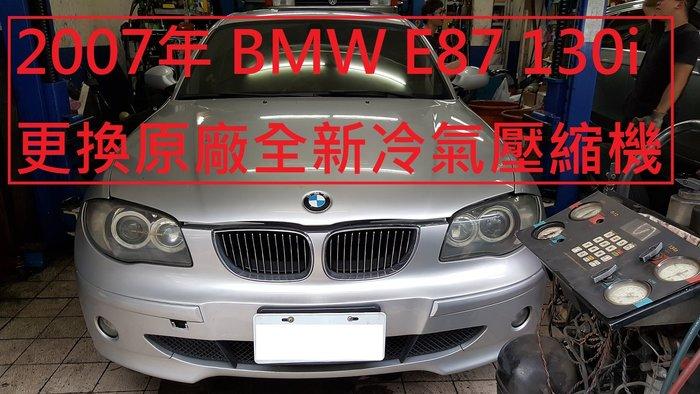 2007年出廠 泛德總代理 BMW E87 130i 更換 冷氣壓縮機  中和 葉先生
