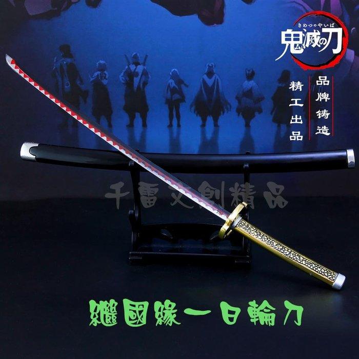 鬼滅之刃 -- 繼國緣一日輪刀 26cm(長劍配大劍架.此款贈送市價100元的大刀劍架)