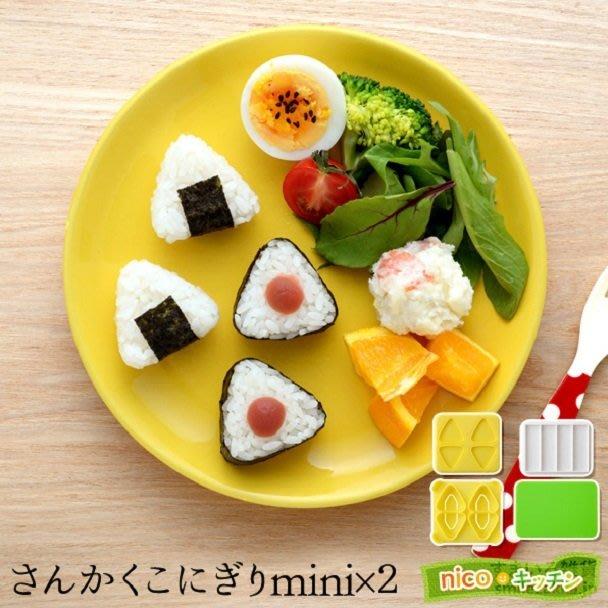 《軒恩株式會社》日本Arnest發售 一口御飯糰 三角飯糰 飯糰模 海苔壓模 模型 模具組 772509