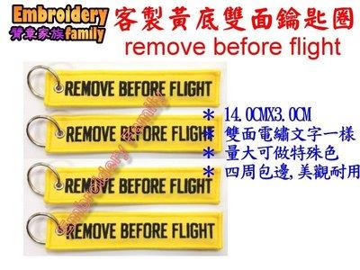 黃色布底黑色字母REMOVE BEFORE FLIGHT 雙面鑰匙圈 5pcs