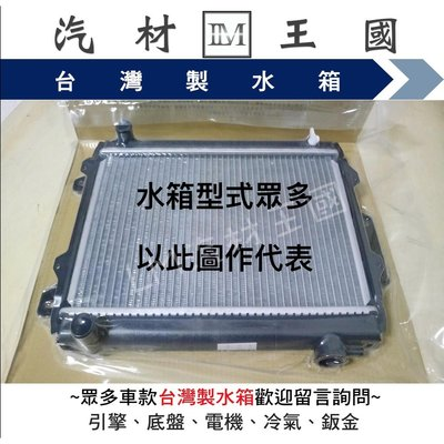 【LM汽材王國】 水箱 得利卡 2.5 箱車 水箱總成 五排 手排 三菱 另有 水箱精