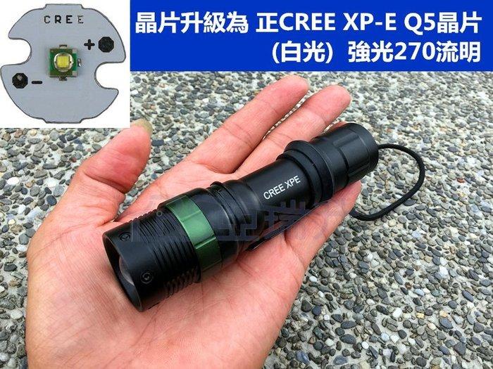 (批發價) 新版無極戰術手電筒 14段變焦 3檔 防水 抗壓 美國 CREE Q5 自行車燈 270流明 雙用電池版本