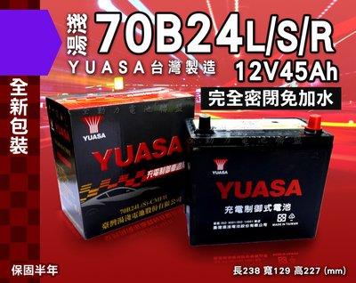 湯淺 汽車電瓶 免加水電池 70B24L 70B24R (45Ah) 直購價 同46B24