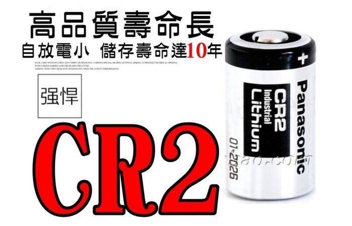 日本松下 Panasonic CR2拍立得相機電池 3V國際牌 mini50s mini25 mini70 mini55