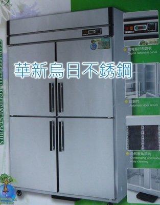 全新 瑞興 RS-R120C/ F 四門節能不銹鋼冰箱 (管冷) 上冷凍下冷藏冰箱 1000L 營業用冰箱 台中市