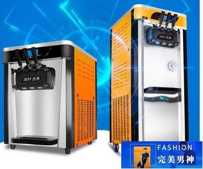 杰孚全自動冰淇淋機商用BQL25雪糕機甜筒機軟質冰淇淋機冰激凌機HM【完美男神】