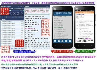 278_契稅條例 用手機背法規,聽歌時有動態歌詞(法規條文)同步顯示於手機/平版/筆電的螢幕 法規有聲書MP3