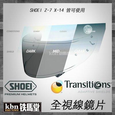 ☆KBN☆鐵馬堂 日本 SHOEI CWR-1 Photocromic Z7 X14 全視線 變色 抗UV 防霧 鏡片