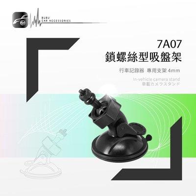 7A07【專用吸盤架-小螺絲4mm】行車記錄器支架 全視線 CA3300 B8 任e行 72G 雷達眼 G-698 高雄市